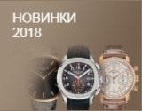 Новинки 2018 года от Patek Philippe